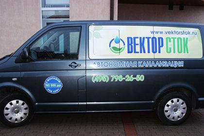брендирование корпоративного автотранспорта