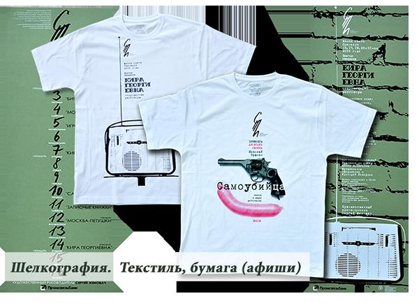 шелкография, отпечатать футболки, отпечатать футболки шелкогрфией