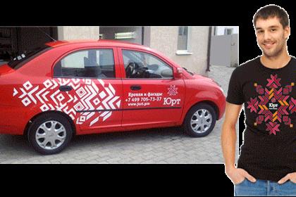 Оклейка автомобиля, печать футболок