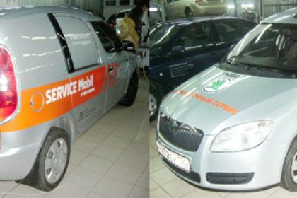 Сервис-мобиль автосалона