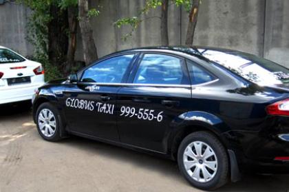 Глобус такси
